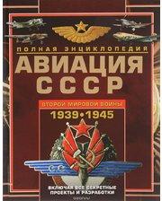 Харвест Юденок В.. Авиация СССР Второй мировой войны 1939-1945