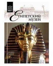 ИздДомУкрМедХолдинг Великие Музеи мира №04 Египетский музей