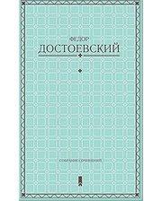 Клуб семейного досуга Достоевский Федор Михайлович. Собрание сочинений
