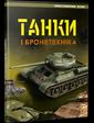 Пеликан Шатилова Э. Танки і бронетехніка. Ілюстрований атлас (А4)