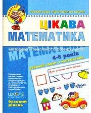 Школа Ю. Волкова, В. Скоромна, В. Федієнко. Школа. Цікава математика. Роб. зошит. Базовий рівень (4-6р)