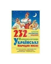 Бао Наталия Чаморова. 232 найпопулярнiшi українськi народнi пiснi