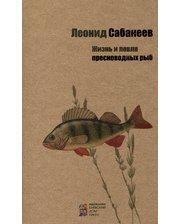 Конформ Стайл, Киевский Дом Книги Леонид Сабанеев. Жизнь и ловля пресноводных рыб