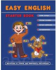 Школа Жирова Т, Федієнко В. Школа. Easy English. Starter book 4-7 р