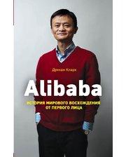 Эксмо Дункан Кларк. Alibaba. История мирового восхождения