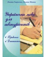 Підручники і посібники О. Гаврилюк. Українська мова для абітурієнтів