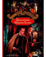 Альфа-книга Артур Конан Дойл. Приключения Шерлока Холмса