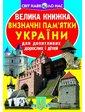 Кристал Бук Олег Завязкин. Велика книжка. Визначні пам'ятки України