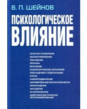 Харвест Виктор Шейнов. Психологическое влияние