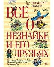 Азбука, Азбука-Аттикус Николай Носов. Все о Незнайке и его друзьях