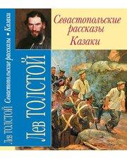 Бао Лев Толстой. Севастопольские рассказы. Казаки