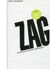 """Книжный Клуб """"Клуб Семейного Досуга"""" Марті Ньюмеєр. Zag: Найкращий посібник з брендингу"""