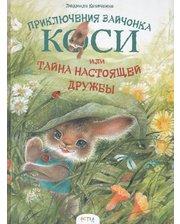 Астра Людмила Кравченко. Приключения зайчонка Коси, или Тайна настоящей дружбы