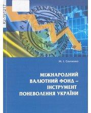 КВІЦ Сенченко Н. Міжнародний валютний фонд