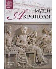 ИздДомУкрМедХолдинг Великие Музеи мира №68 Музей Акрополя