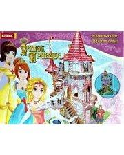 Елвик Замок принцесс. Книжка-игрушка 3D (15 персон+карета объем.конструк)