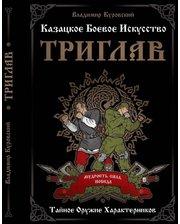 РУТА Куровский В. Триглав. Казацкое боевое искусство