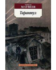 АЗБУКА Герман Матвеев. Тарантул