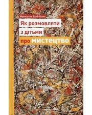 Видавництво Старого Лева Франсуаза Барб-Галль. Як розмовляти з дітьми про мистецтво