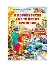NewTime Иванова Ю. В королевстве английских стишков (А4+CD) (м)