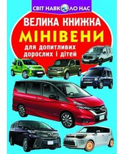 Бао Завязкин О. Велика книжка. Мінівени