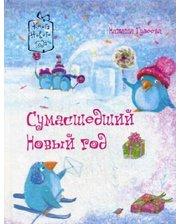 МастерКласс Гузеева Н. Сумасшедший Новый год (А5,русс)