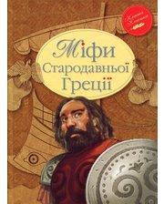 Рідна Мова Г. Клавацька. Міфи Стародавньої Греції