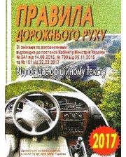 АРИЙ Правила дорожнього руху України 2017: відповідає офіційному тексту