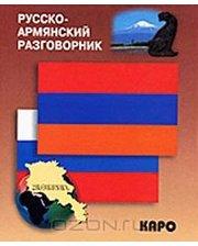КАРО Н. Чарчоглян. Русско-армянский разговорник