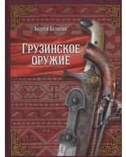 Альфа-книга Белянин Андрей. Грузинское оружие