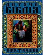 Бао Мария Хаткина. Дитяча Біблія