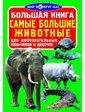 Бао Завязкин О. Большая книга. Самые большие животные для любознательных мальчиков и девочек (больш,м)