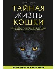 Эксмо Джон Брэдшоу. Тайная жизнь кошки. Как понять истинную природу питомца и стать для него лучшим другом