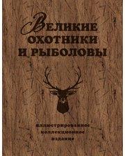 Эксмо Очеретний А.. Великие охотники и рыболовы. Илл. коллекционное издание (А4, под-дерево)