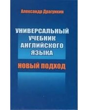ЦентрДрагункина Драгункин А. Унив. учебник англ. языка. Новый подход (син)