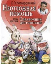 Клиником Евгений Комаровский. Неотложная помощь. Справочник для родителей