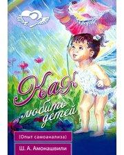 Арт-Пресс Шалва Амонашвили. Как любить детей. Опыт самоанализа