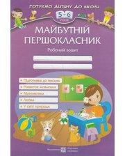 Підручники і посібники Оксана Косован. Майбутній першокласник. Робочий зошит для дітей 5-6 років