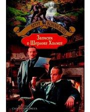 Альфа-книга Артур Конан Дойл. Записки о Шерлоке Холмсе