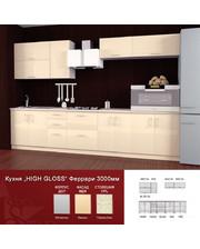 Mebel-STAR Кухня HIGH GLOSS 3,0 м Ваниль