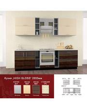 Mebel-STAR Кухня комплектная High Gloss прямая 2,6 м