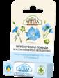 Зеленая Аптека Гигиеническая помада. Восстановление и увлажнение 3,6 г