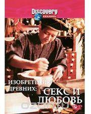 Завод РАСПРОДАЖА! Discovery: Изобретения древних. Секс и любовь / Discovery: Inventions of Ancient. Sex and Love (DVD)