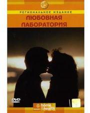 Завод РАСПРОДАЖА! Discovery: Любовная лаборатория (DVD)
