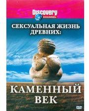 Завод РАСПРОДАЖА! Discovery: Сексуальная жизнь древних. Каменный век / Discovery: Sex Lives of the Ancients. Stone Age