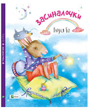 Пеликан Засиналочки Татуся Бо (9786176907091)