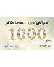 Золотой стандарт Подарочный сертификат 1000 грн.