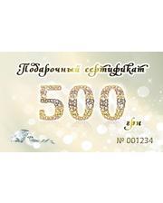 Золотой стандарт Подарочный сертификат 500 грн.