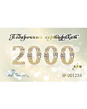 Золотой стандарт Подарочный сертификат 2000 грн.
