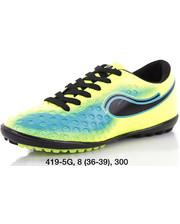 Футбольная подростковая обувь копочки-сороконожки Р.р 36-39
